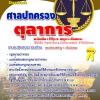 แนวข้อสอบ ตุลาการ ศาลปกครอง Update