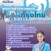 แนวข้อสอบผู้จัดการสำนักงานธุรกิจ ธนาคารกรุงไทย NEW