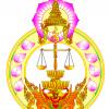 เปิดสอบสำนักงานศาลยุติธรรม จำนวน 50 อัตรา รับสมัคร 6 ก.พ. -28 ก.พ. 2560