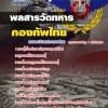 แนวข้อสอบกองบัญชาการกองทัพไทย พลสารวัตทหาร NEW