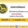 กรมการปกครอง เปิดรับสมัครสอบเป็นพนักงานราชการ จำนวน 26 อัตรา รับสมัครทางอินเทอร์เน็ต ตั้งแต่วันที่ 21 - 31 กรกฎาคม 2560