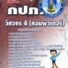 หนังสือ+MP3 วิศวกร 4 (คอมพิวเตอร์) การประปาส่วนภูมิภาค (กปภ)