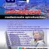 แนวข้อสอบนักคอมพิวเตอร์ กรมการค้าต่างประเทศ อัพเดทใหม่ 2560