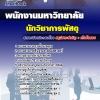 [PDF]แนวข้อสอบนักวิชาการพัสดุ พนักงานมหาวิทยาลัย