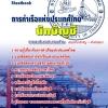 NEW แนวข้อสอบ นักบัญชี การท่าเรือแห่งประเทศไทย