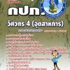 หนังสือ + MP3 วิศวกร 4 (อุตสาหการ) การประปาส่วนภูมิภาค (กปภ)