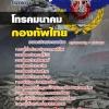 สรุปแนวข้อสอบโทรคมนาคม กองบัญชาการกองทัพไทย