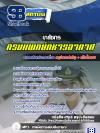 แนวข้อสอบเภสัชกร กรมแพทย์ทหารอากาศ NEW
