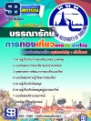 แนวข้อสอบ บรรณารักษ์ การท่องเที่ยวแห่งประเทศไทย