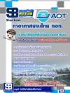 แนวข้อสอบเจ้าหน้าที่ดูแลพื้นที่นอกเขตการบิน บริษัทการท่าอากาศยานไทย ทอท AOT