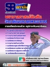 แนวข้อสอบพยาบาลศาสตร์บัณทิต วิทยาลัยพยาบาลทหารอากาศ NEW