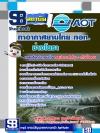 แนวข้อสอบช่างโยธา บริษัทการท่าอากาศยานไทย ทอท AOT