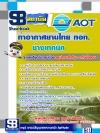 แนวข้อสอบช่างเทคนิค บริษัทการท่าอากาศยานไทย ทอท AOT