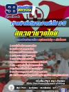 แนวข้อสอบเจ้าหน้าที่บริหารงานทั่วไป 3-5 สภากาชาดไทย NEW