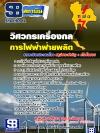 แนวข้อสอบวิศวกรเครื่องกล กฟผ. การไฟฟ้าฝ่ายผลิตแห่งประเทศไทย