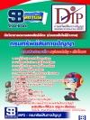 หนังสือ+ MP3 นักวิชาการตรวจสอบสิทธิบัตร (ด้านเทคโนโลยีชีวภาพ)