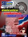 HOT แนวข้อสอบนายสิบตำรวจ สายปราบปราม 2560