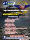 แนวข้อสอบกองทัพไทย กลุ่มงานเทคนิคการแพทย์ NEW