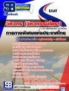 แนวข้อสอบวิศวกร (วิศวกรรมโยธา) การทางพิเศษแห่งประเทศไทย กทพ.