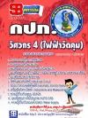 หนังสือ +MP3 วิศวกร 4 (ไฟฟ้าวัดคุม) การประปาส่วนภูมิภาค (กปภ)