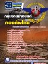 แนวข้อสอบกองทัพไทย กลุ่มงานช่างยนต์ NEW