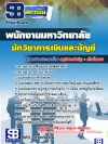 [PDF]แนวข้อสอบ นักวิชาการเงินและบัญชี พนักงานมหาวิทยาลัย