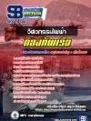 แนวข้อสอบวิศวกรรมไฟฟ้า กองทัพเรือ NEW
