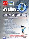 หนังสือ+MP3 บุคลากร 4 (นิติศาสตร์) การประปาส่วนภูมิภาค (กปภ)