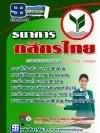 แนวข้อสอบ+MP3 ธนาคารกสิกรไทย