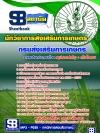 แนวข้อสอบนักวิชาการส่งเสริมการเกษตร กรมส่งเสริมการเกษตร [ฉบับปรับปรุง]