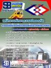 พนักงานรักษาความปลอดภัย,รฟม., การรถไฟฟ้าขนส่งมวลชนแห่งประเทศไทย