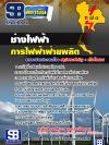 แนวข้อสอบช่างไฟฟ้า กฟผ. การไฟฟ้าฝ่ายผลิตแห่งประเทศไทย