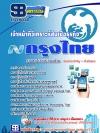 หนังสือ + MP3 เจ้าหน้าที่วิเคราะห์สินเชื่อธุรกิจ ธ.กรุงไทย
