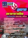 แนวข้อสอบธุรการ สภากาชาดไทย NEW