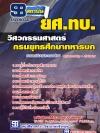 แนวข้อสอบ (กลุ่มที่ 1) วิศวกรรมศาสตร์ ยศ ทบ. กรมยุทธศึกษาทหารบก
