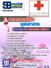 แนวข้อสอบบุคลากร 3-5 สภากาชาดไทย [ฉบับปรับปรุง]
