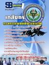 หนังสือ + MP3 เภสัชกร กรมแพทย์ทหารอากาศ