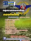 แนวข้อสอบกองทัพไทย กลุ่มงานบรรณารักษ์ NEW