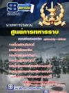 แนวข้อสอบนายทหารประทวน (อัตรา ส.อ.) ศูนย์การทหารราบ [ฉบับใหม่]