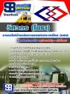 แนวข้อสอบวิศวกรโยธา รฟม. การรถไฟฟ้าขนส่งมวลชนแห่งประเทศไทย