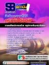 แนวข้อสอบนักจัดการงานทั่วไป กรมบังคับคดี อัพเดทใหม่ 2560