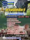 แนวข้อสอบเจ้าพนักงานสัตวบาล กรมปศุสัตว์ Upadate