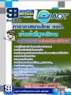 แนวข้อสอบเจ้าหน้าที่สุขาภิบาล บริษัทการท่าอากาศยานไทย ทอท AOT