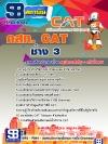 แนวข้อสอบช่าง 3 กสท. CAT