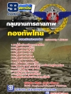 แนวข้อสอบกองบัญชาการกองทัพไทย กลุ่มงานการถ่ายภาพ NEW