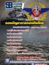 สรุปแนวข้อสอบกองบัญชาการกองทัพไทย