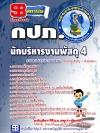 หนังสือ+MP3 นักบริหารงานพัสดุ 4 การประปาส่วนภูมิภาค (กปภ)