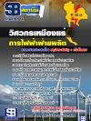 แนวข้อสอบวิศวกรเหมืองแร่ กฟผ. การไฟฟ้าฝ่ายผลิตแห่งประเทศไทย