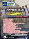 แนวข้อสอบนายทหารพระธรรมนูญ กองทัพเรือ NEW