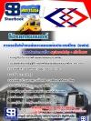 PDFแนวข้อสอบ โปรแกรมเมอร์ การรถไฟฟ้าขนส่งมวลชนแห่งประเทศไทย (รฟม)